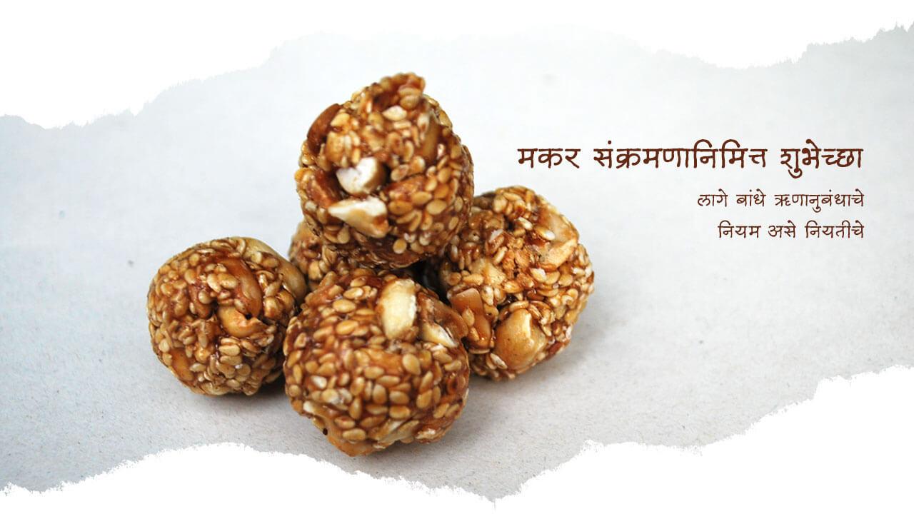 मकर संक्रमणानिमित्त शुभेच्छा - मराठी कविता | Makar Sankramananimitta Shubhechchha - Marathi Kavita
