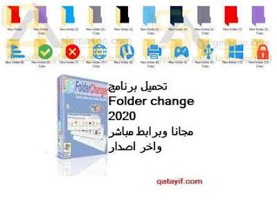حميل برنامج folder changer لتغيير صورة الايقونات على الكمبيوتر مجانا وبرابط مباشر