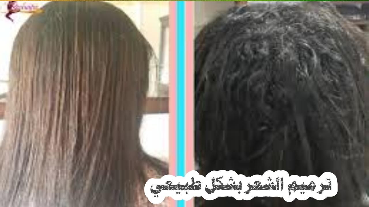ترميم الشعر في المنزل بطريقة طبيعية