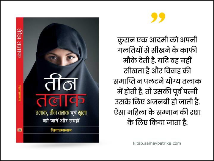 talak-hindi-book-ziyaussalam