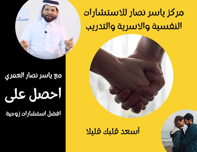 افضل دكتور استشارات زوجية في جدة للحجز مركز ياسر نصار بجده 0557373131