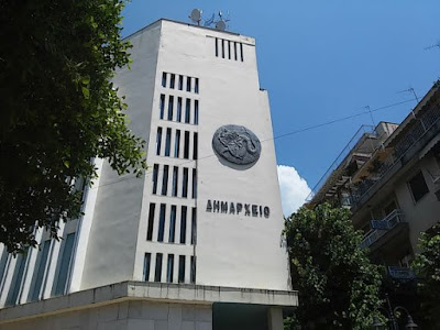 Δήμος Αγρινίου:Ενημέρωση για το δημοσίευμα ημερήσιας εφημερίδας ...