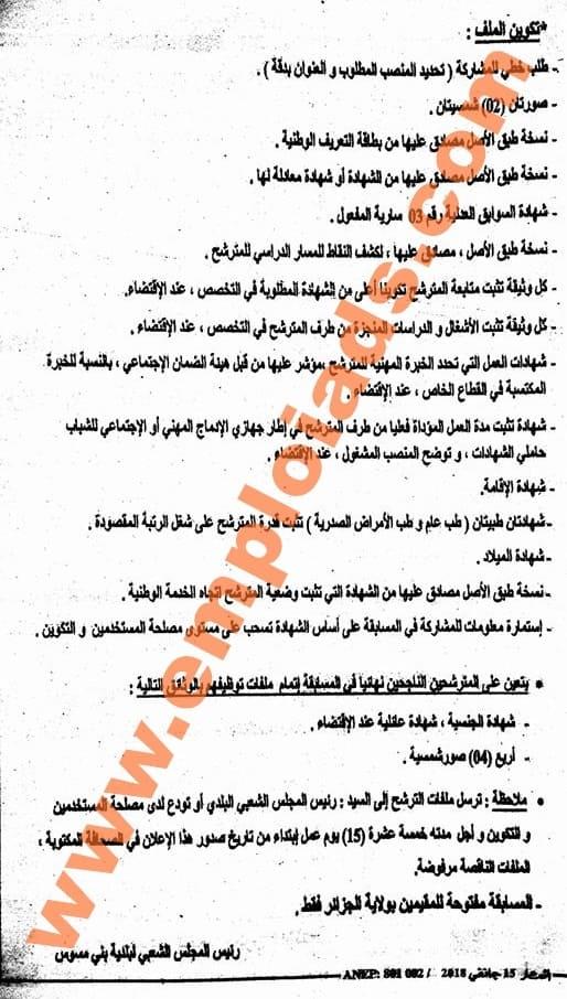 اعلان مسابقة توظيف ببلدية بني مسوس ولاية الجزائر جانفي 2018