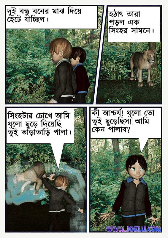 The lion attack joke in Bengali