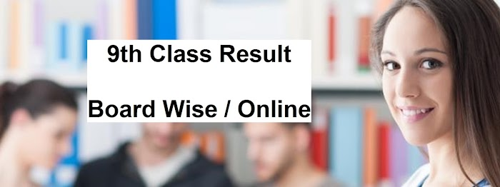 9th Class Result 2019 | 9th Results Science & Arts Group Announced