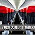 AirAsia 最新机票大减价!飞往Bangkok只需RM99!也太便宜了吧!