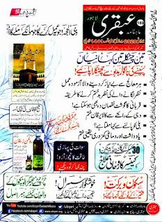 Ubqari Magazine July 2020 Pdf Download
