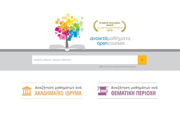 Δωρεάν ελληνικά πανεπιστημιακά μαθήματα