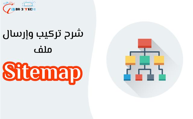 كيفية إنشاء ملف Sitemap | أفضل ملف سايت ماب احترافي لمدونة بلوجر 2020