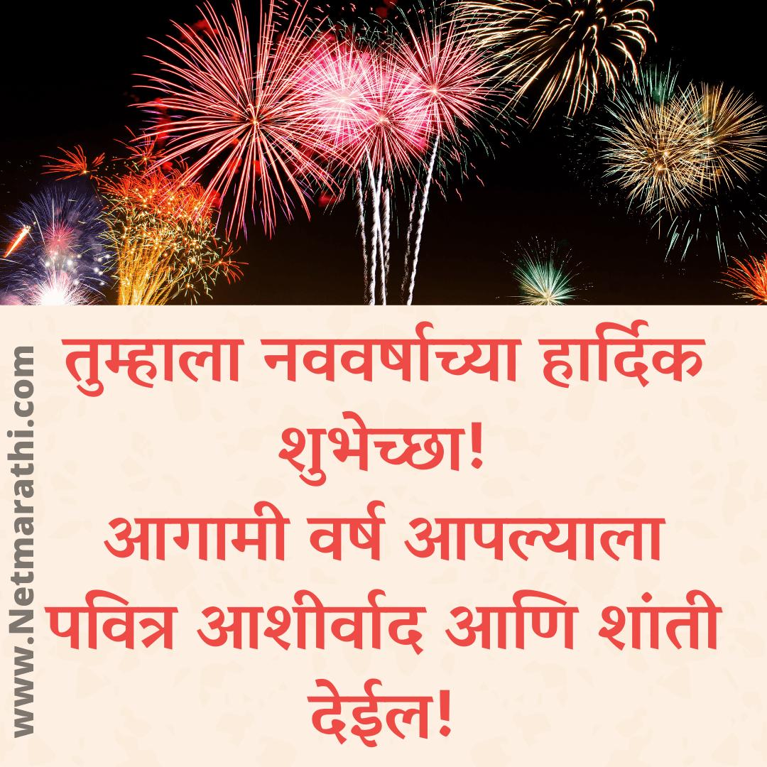 Happy New Year msg in Marathi
