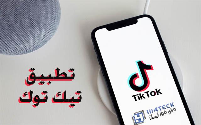 ,تيك توك,برنامج تيك توك,تطبيق تيك توك,تحميل تيك توك,ما هو تيك توك,تنزيل تيك توك,تحميل برنامج تيك توك,شرح تيك توك,بحث عن التيك توك,TikTok,Tik TOk,tik tak tok,تيك توك tik tok,