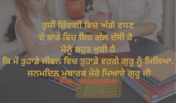 Birthday Wishes In Punjabi For Teacher