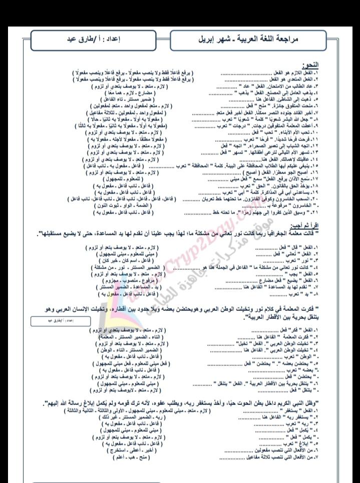مراجعة منهج ابريل لغة عربية الصف الأول الإعدادي ترم ثاني أ/ طارق عيد 7