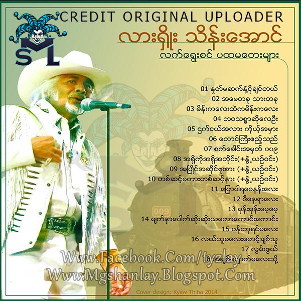Lashao Thein Aung (လားရိႈးသိန္းေအာင္) - Collections (320kbps)