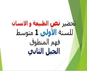 تحضير درس الطبيعة و الانسان لغة عربية سنة أولى متوسط، مذكرة درس:
