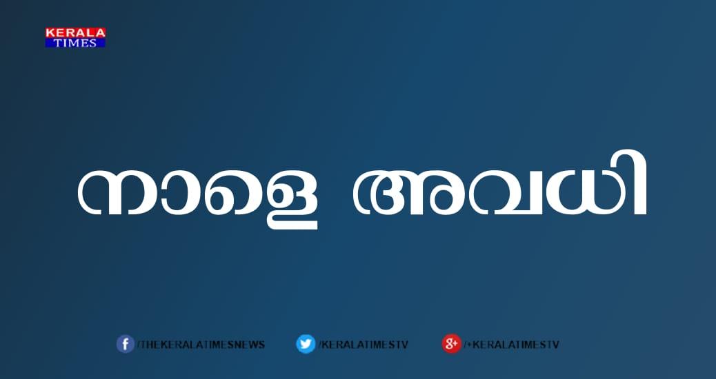 Corona threat; Educational holidays in Kottayam District vacation tomorrow,www.thekeralatimes.com