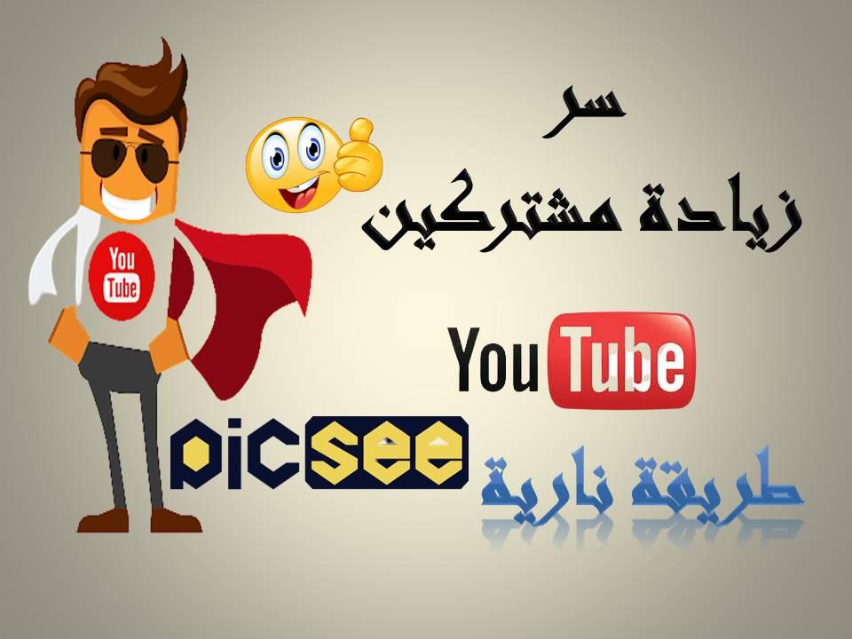 سر زيادة مشاهدات فيديوهات اليوتيوب بطريقة مجانية وشرعية 2021  شرح موقع picsee