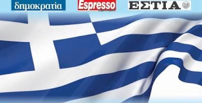 Προσφορά σε 3 εφημερίδες η ελληνική σημαία