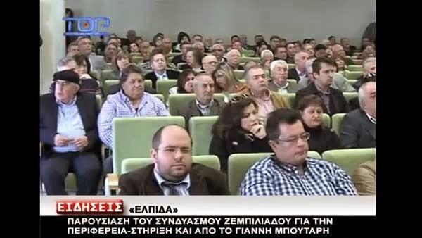 «Ελπίδα»: Παρουσίαση του Συνδυασμού της Γ. Ζεμπιλιάδου για την Περιφέρεια Δ. Μακεδονίας (βίντεο -δηλώσεις)