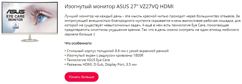 """Изогнутый монитор ASUS 27"""" VZ27VQ HDMI"""