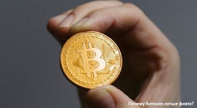Почему биткоин лучше фиата?