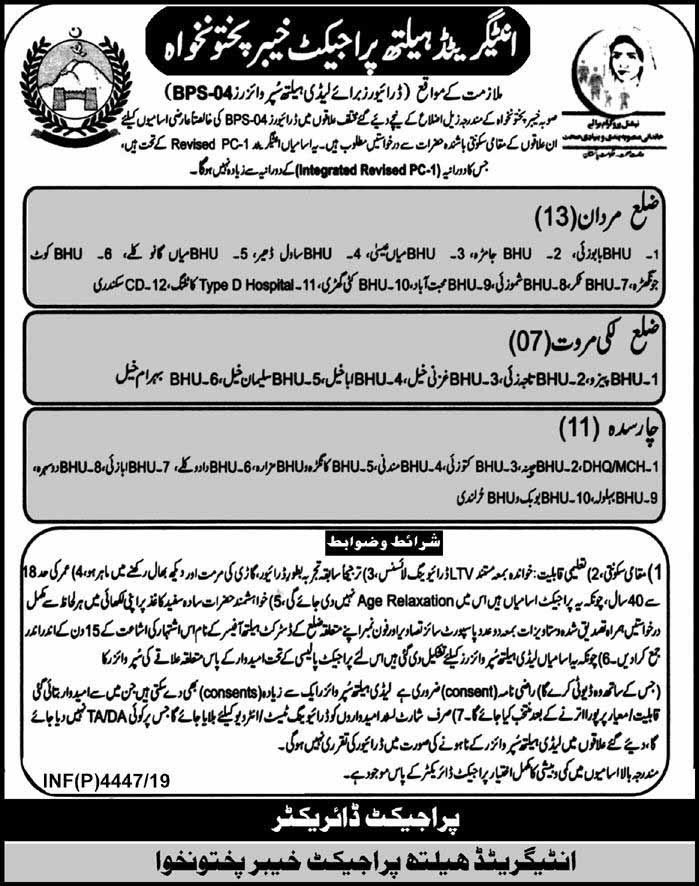 Jobs in Integrated Health Project Govt of KPK