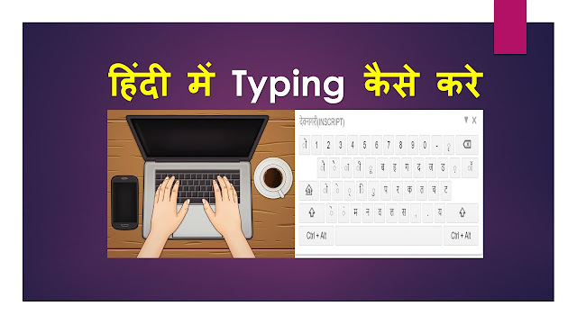 How to type hindi in computer without internet.