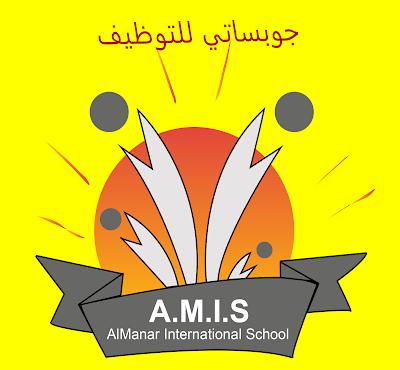 وظائف معلمين و معلمات جميع التخصصات و المراحل بمدرسه المنار الدوليه بقطر