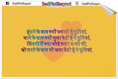 pyar aur nafrat shayari in hindi