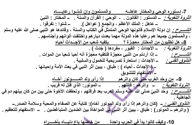 مذكرة لغة عربية وقفة على طلل الصف العاشر الفصل الثاني