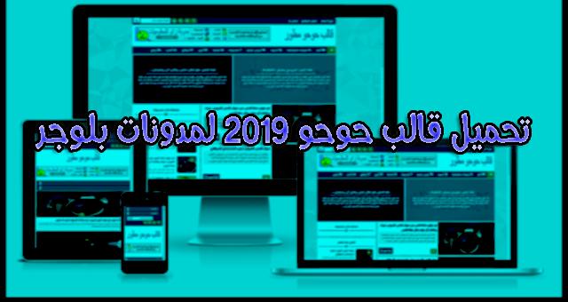 تحميل افضل قالب بلوجر علي الاطلاق قالب حوحو للمعلوميات 2019