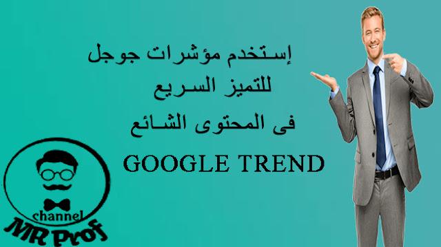 إستخدم مؤشرات جوجل للتميز السريع فى المحتوى الشائع