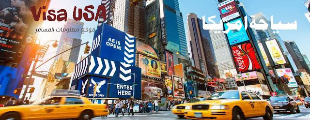 متطلبات التقديم للحصول على فيزا سياحة امريكا - موقع معلومات المسافر