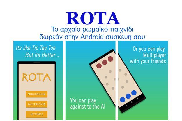 ROTA - Δωρεάν επιτραπέζιο παιχνίδι