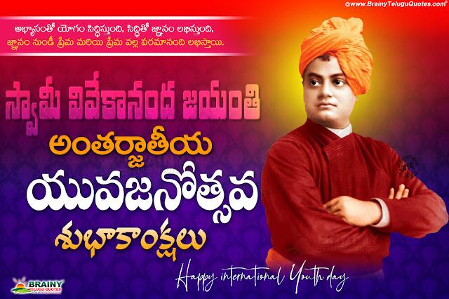swami vivekananda jayanthi greetings, swami vivekananda png wallpapers free download, International Youth day greetings in telugu