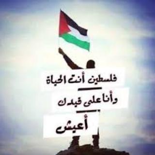 موقع شعر القدس عاصمة فلسطين الابدية