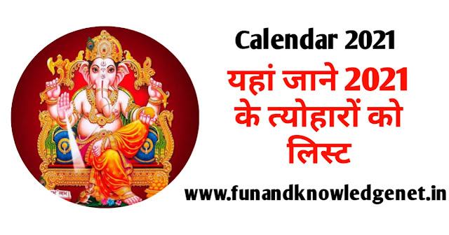 2021 ka Calendar Hindi Mein - 2021 का कैलेंडर हिंदी में यहाँ देखे