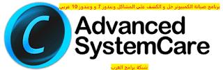 برنامج صيانة الكمبيوتر حل و الكشف على المشاكل ويندوز 7 و ويندوز 10 عربي 2021