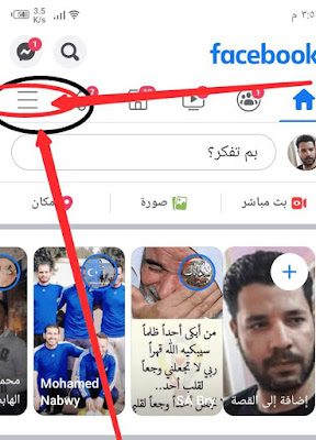 إيقاف فيسبوك من تشغيل الفيديو والصور بجودة عالية hd على Android و iOS