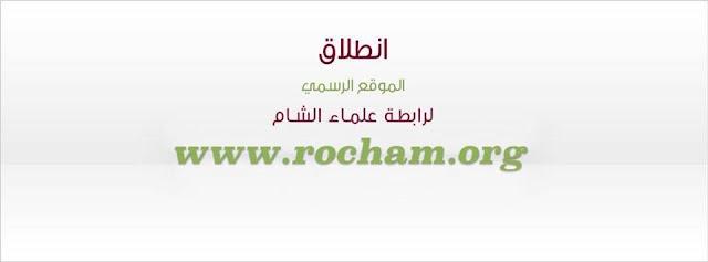 موقع رابطة علماء الشام الرسمي : rocham.org