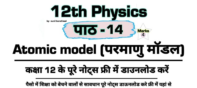 Atomic model 12th Physics Notes Pdf  Download परमाणु मॉडल chapter 14