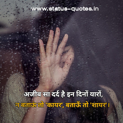Sad Status In Hindi   Sad Quotes In Hindi   Sad Shayari In Hindiअजीब सा दर्द है इन दिनों यारों, न बताऊं तो 'कायर', बताऊँ तो 'शायर'।