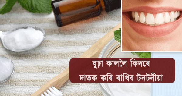 how to strengthen teeth