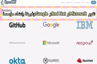 تقوم Microsoft و Red Hat و Google وغيرها بإنشاء مؤسسة أمان المصدر المفتوح