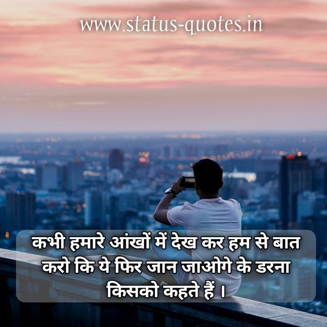 100+ Attitude Status For Boys In Hindi For Whatsapp  2021 |कभी हमारे आंखों में देख कर हम से बात करो कि ये फिर जान जाओगे के डरना किसको कहते हैं ।