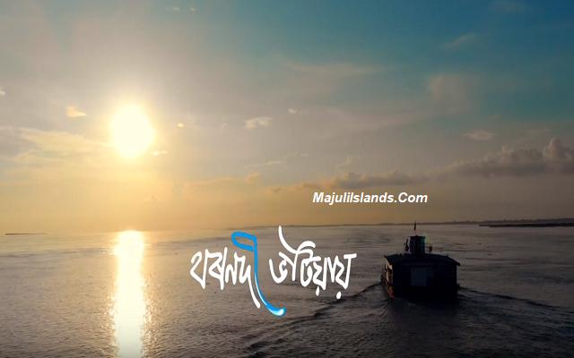 Bornodi Bhotiai-Love, By The River-2019