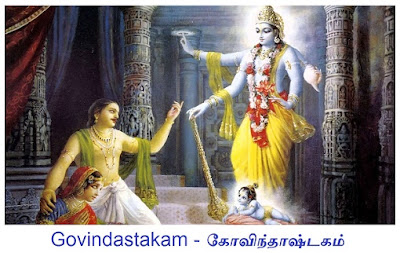 Govindashtakam in Tamil