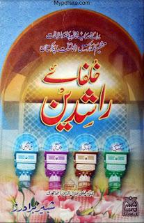Khulfa e Rashideen By Alama Mufti Jalaluddin