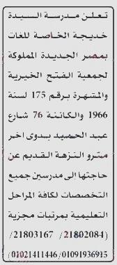 وظائف للمعلمين والمديرين والوكلاء.. جريدة الاهرام الجمعة 26 / 5 / 2017 %25D9%2585%25D8%25AF%25D8%25B1%25D8%25B3%25D9%258A%25D9%2586%2B2