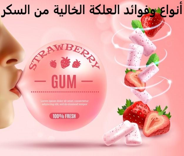 أفضل أنواع العلك/افضل انواع العلكة الخالية من السكر